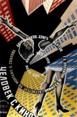 utopie,contre-utopie,dystopie,nous autres,enfants de la totalité,evguéni ivanovitch zamiatine,thomas more,sylvain métafiot,ragemag,science-fiction,méphis,totalitaire,téléologie,révolution,lavage de cerveau,libertaire,etat unique,bienfaiteur,roman,george orwell,aldous huxley,1984,le meilleur des mondes,intégral,taylor,1917,transparence
