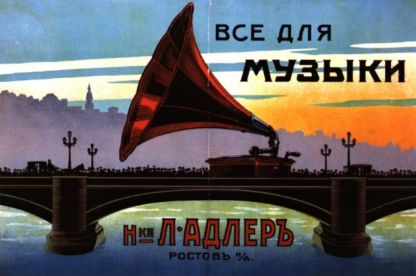 Russian gramophone.jpg